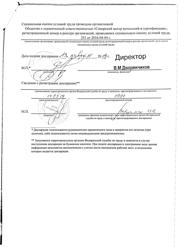 Декларация о соответствии условий труда